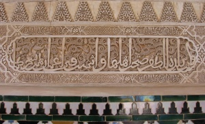 Alhambra arabesque